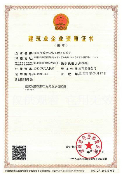 建筑装修贰级证书