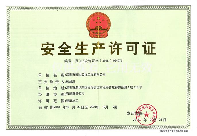 招标安全生产许可证