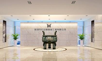 深圳宏业基基础工程有限公司