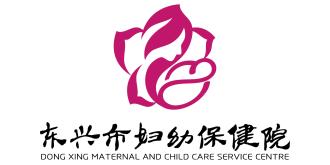 东兴市妇幼保健院