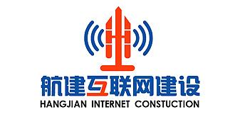 航建互联网建设