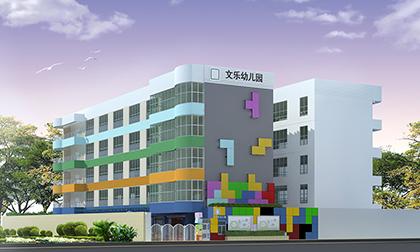 文乐幼儿园