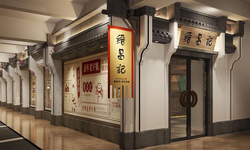 缙昌记饭店