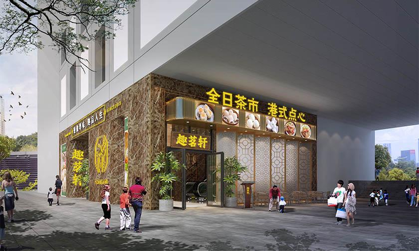 粤式茶餐厅